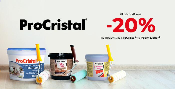 Знижки на будівельну хімію до -20 % !!! продукції торгових марок ІРКОМ і ProCristal!