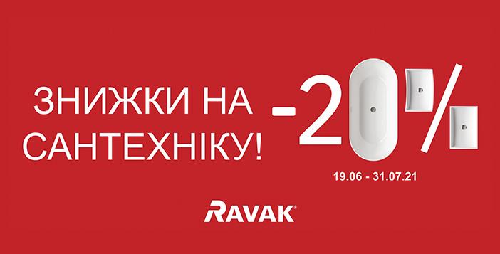 На честь Дня Народження «RAVAK» дарує -20% на весь асортимент!