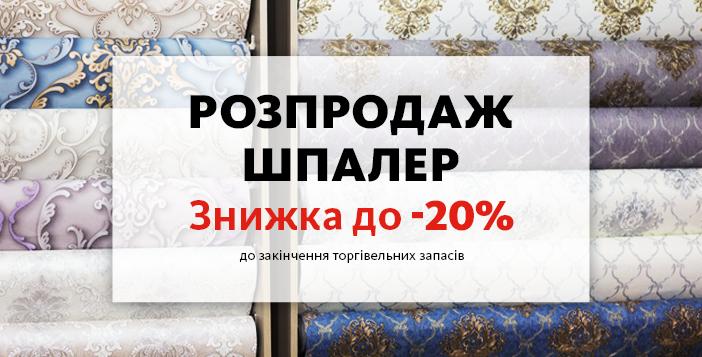 Розпродаж шпалер! до -20% на асортимент