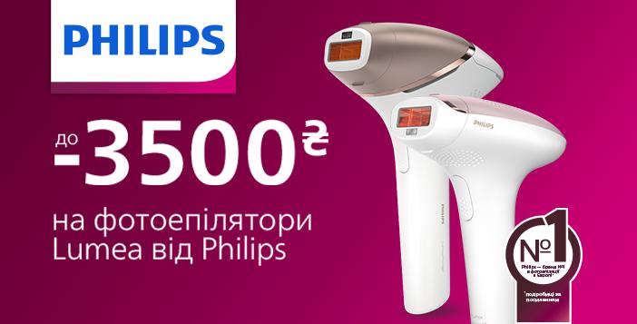 Епіляція – це просто! Епілятори Philips