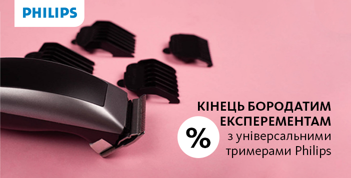 Купуй тримери від Philips за вигідною ціною!